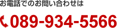 お電話でのお問い合わせは 089-934-5566